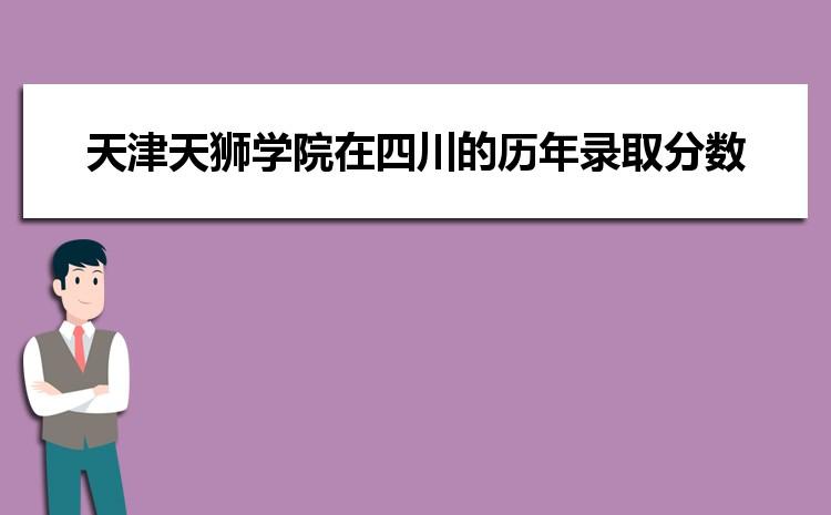 天津天狮学院在四川的历年录取分数线及招生计划人数