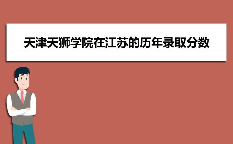 天津天狮学院在江苏的历年录取分数线及招生计划人数