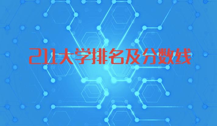 2019年全��211大�W名�渭胺�稻�排名一�[表(116所完整版)