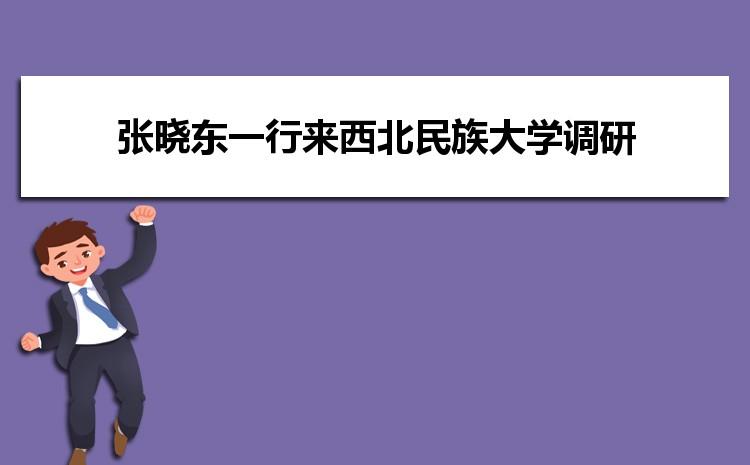 甘肃省委教育工委副书记张晓东一行来西北民族大学调研