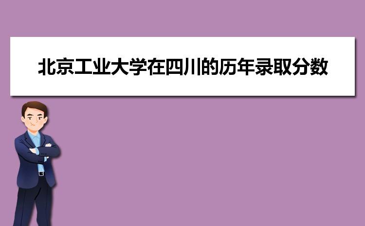 北京工业大学在四川的历年录取分数线及招生计划人数