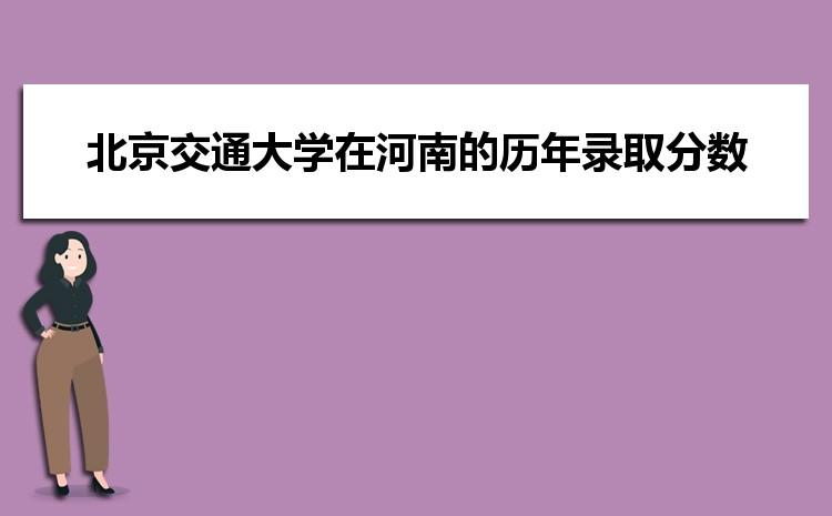 北京交通大学在河南的历年录取分数线及招生计划人数