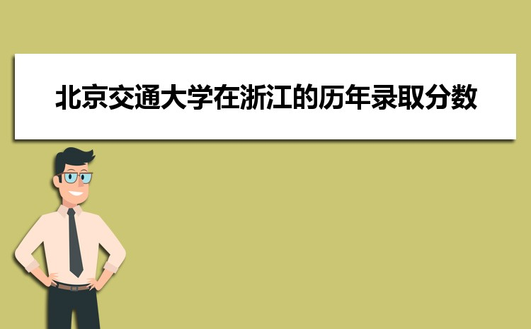 北京交通大学在浙江的历年录取分数线及招生计划人数