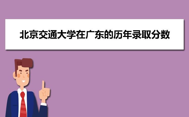 北京交通大学在广东的历年录取分数线及招生计划人数