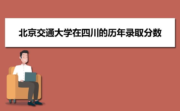 北京交通大学在四川的历年录取分数线及招生计划人数
