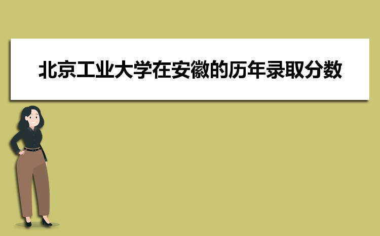 北京工业大学在安徽的历年录取分数线及招生计划人数