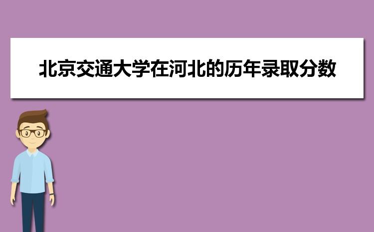 北京交通大学在河北的历年录取分数线及招生计划人数