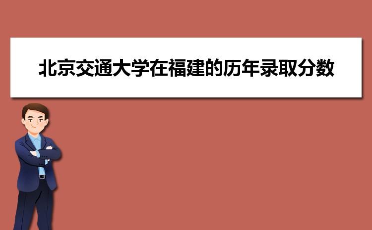 北京交通大学在福建的历年录取分数线及招生计划人数
