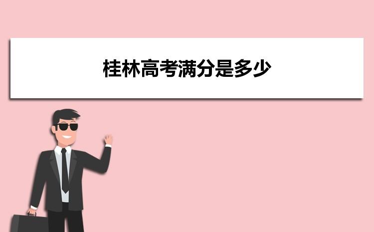 2021年桂林高考总分多少分,桂林高考满分是多少