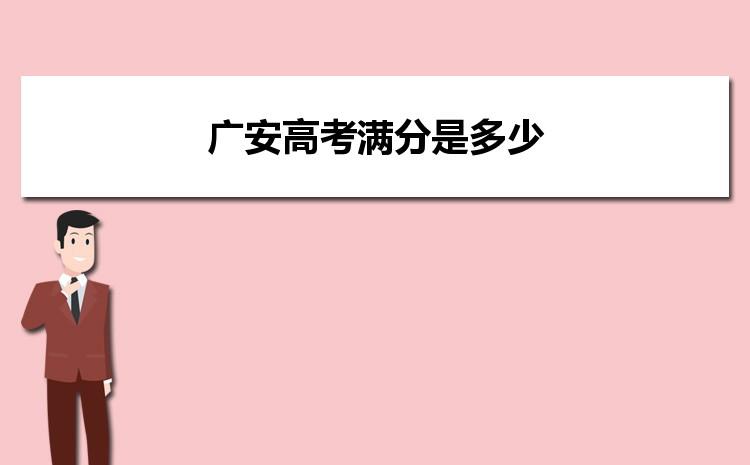 2021年广安高考总分多少分,广安高考满分是多少