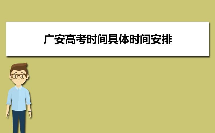2021年广安高考时间具体时间安排及考试科目设置