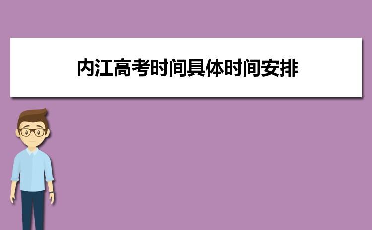 2021年内江高考时间具体时间安排及考试科目设置
