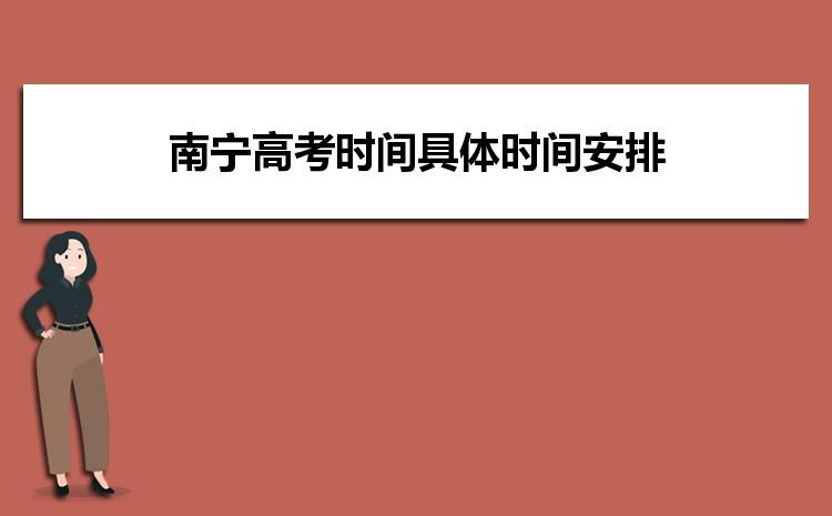 2021年南宁高考时间具体时间安排及考试科目设置