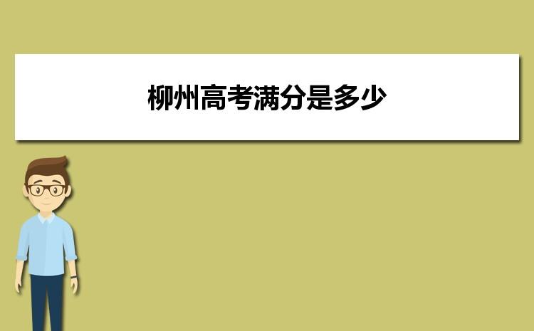 2021年柳州高考总分多少分,柳州高考满分是多少