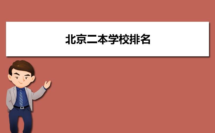 2021年北京二本大学录取分数线排名,北京二本学校排名