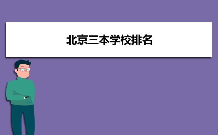 2021年北京三本大学录取分数线排名,北京三本学校排名
