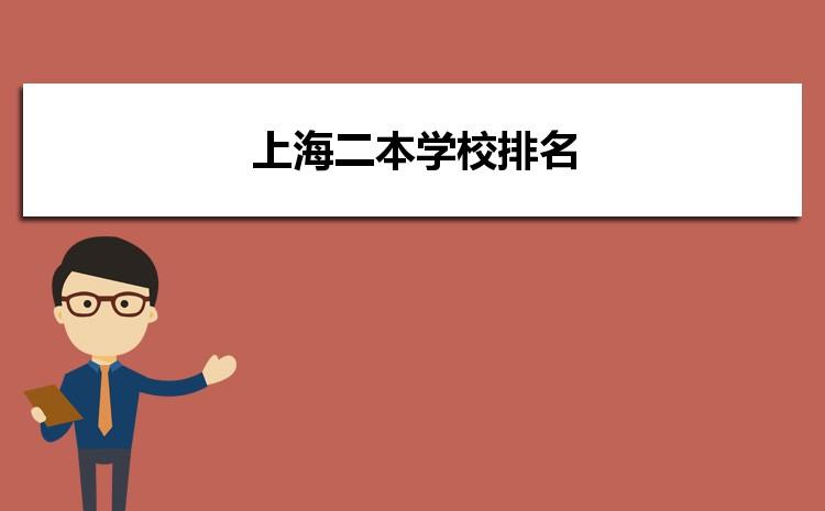 2021年上海二本大学录取分数线排名,上海二本学校排名