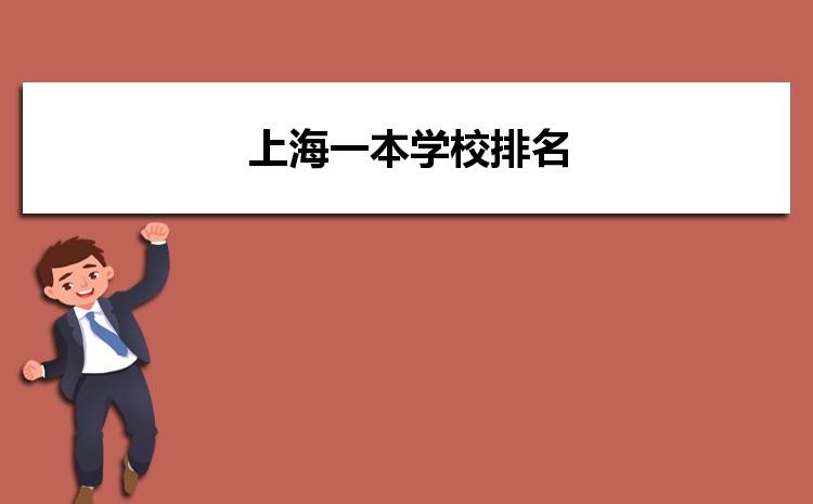2021年上海一本大学录取分数线排名,上海一本学校排名