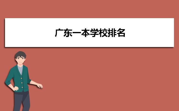 2021年广东一本大学录取分数线排名,广东一本学校排名