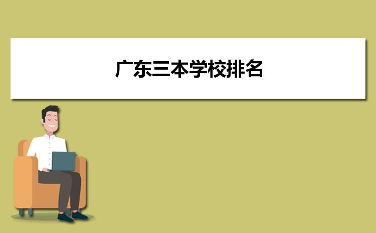 2021年广东三本大学录取分数线排名,广东三本学校排名