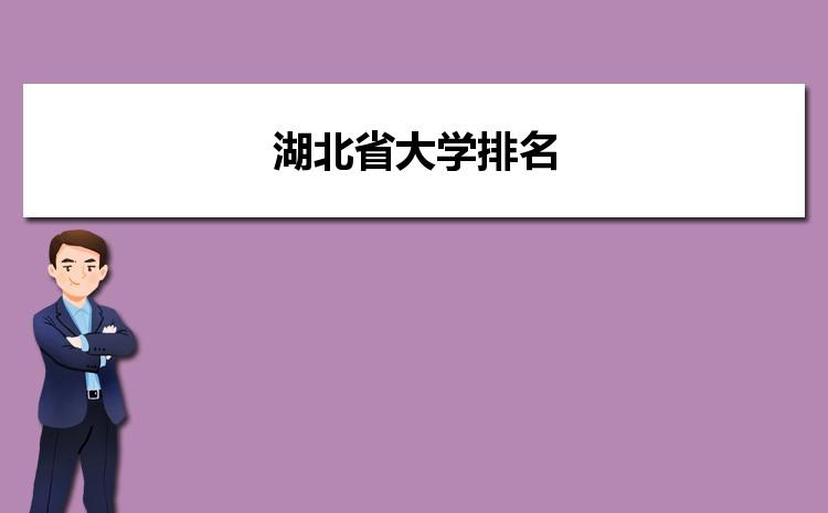 2021年湖北省大学排名,湖北省所有大学分数线排名