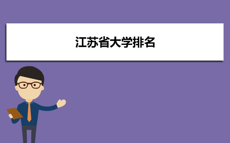 2021年江苏省大学排名,江苏省所有大学分数线排名