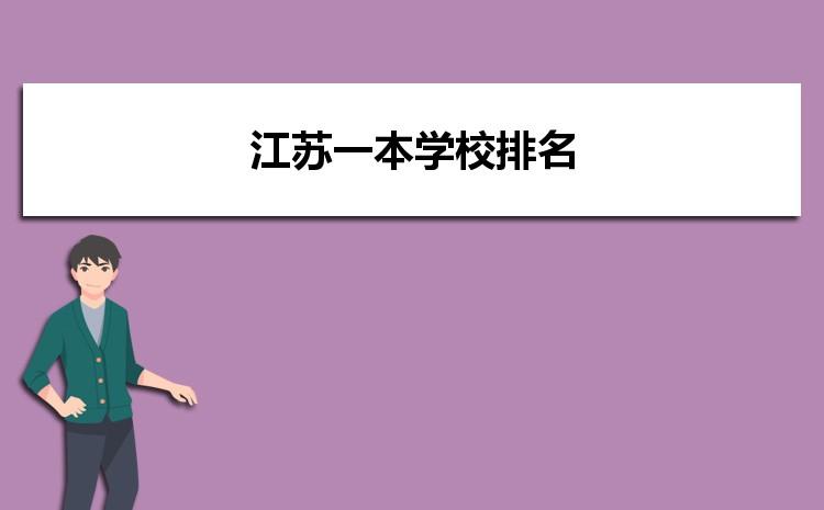2021年江苏一本大学录取分数线排名,江苏一本学校排名