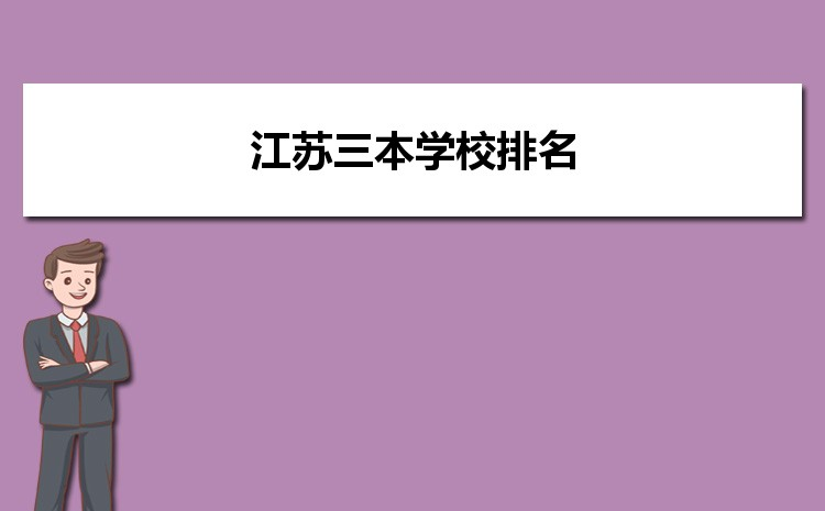 2021年江苏三本大学录取分数线排名,江苏三本学校排名