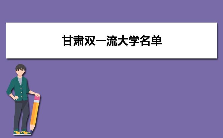 2021年甘肃双一流大学名单及录取分数线排名榜