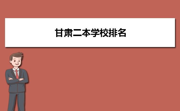 2021年甘肃二本大学录取分数线排名,甘肃二本学校排名