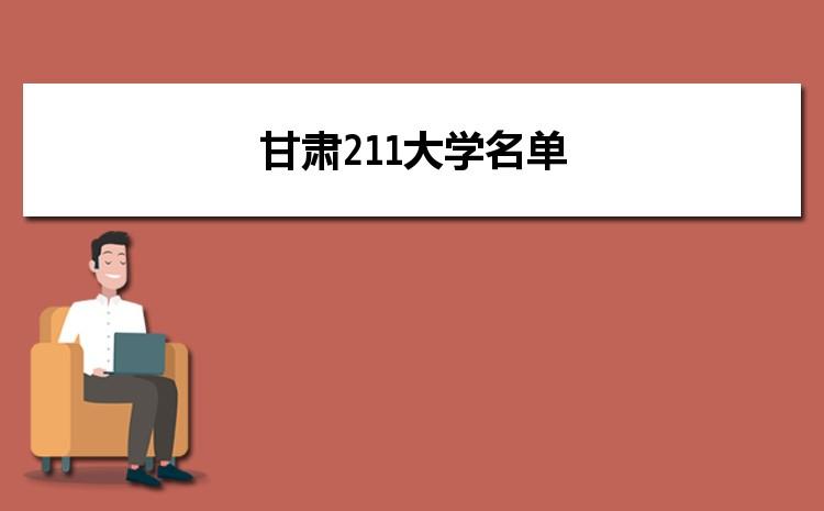 2021年甘肃211大学名单及录取分数线排名榜
