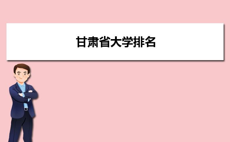 2021年甘肃省大学排名,甘肃省所有大学分数线排名