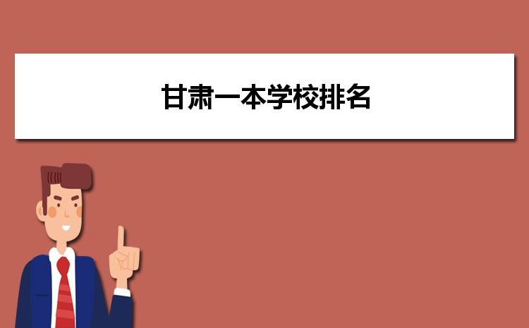 2021年甘肃一本大学录取分数线排名,甘肃一本学校排名