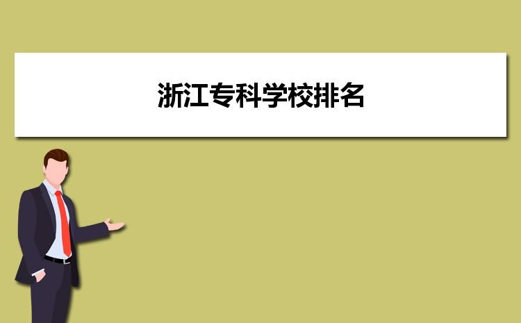 2021年浙江专科院校录取分数线排名,浙江专科学校排名