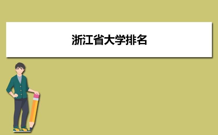 2021年浙江省大学排名,浙江省所有大学分数线排名