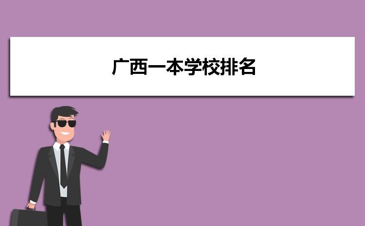 2021年广西一本大学录取分数线排名,广西一本学校排名