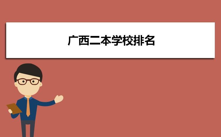 2021年广西二本大学录取分数线排名,广西二本学校排名