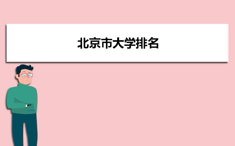 2021年北京市大学排名,北京市所有大学分数线排名