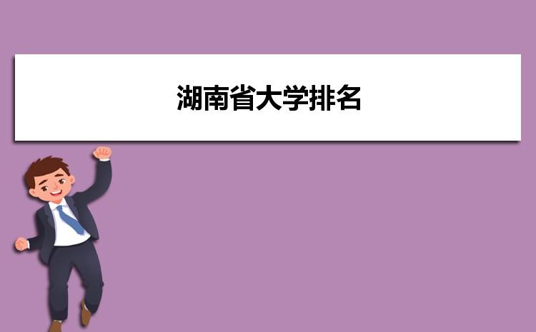 2021年湖南省大学排名,湖南省所有大学分数线排名