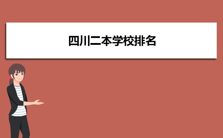 2021年四川二本大学录取分数线排名,四川二本学校排名