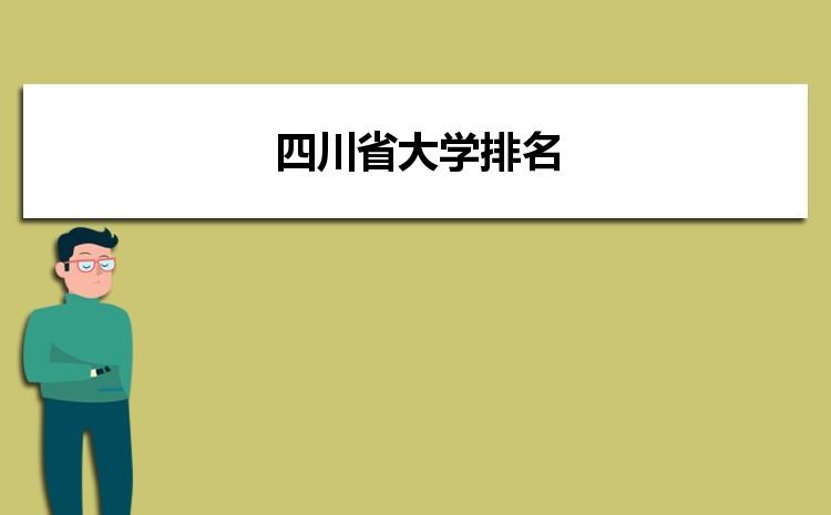 2021年四川省大学排名,四川省所有大学分数线排名