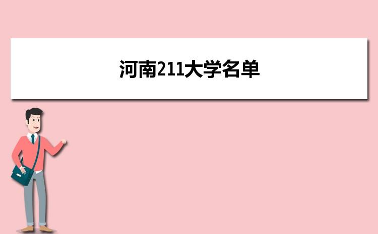 2021年河南211大学名单及录取分数线排名榜