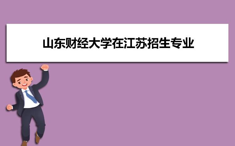 2021年山东财经大学在江苏招生专业及选科要求对照