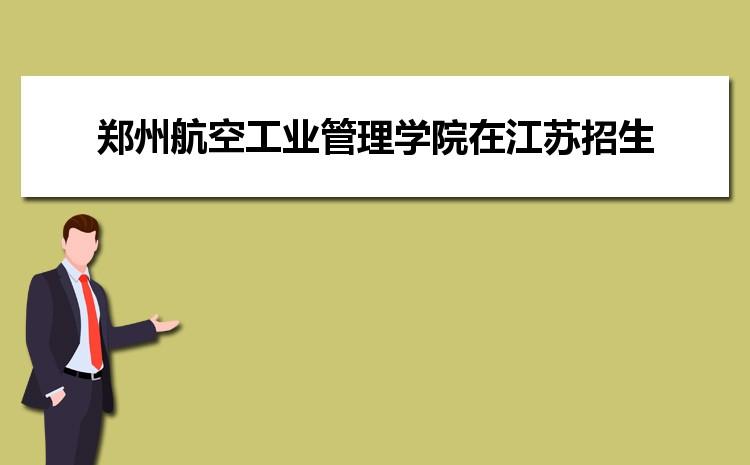 2021年郑州航空工业管理学院在江苏招生专业及选科要求对照