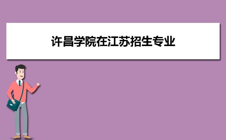 2021年许昌学院在江苏招生专业及选科要求对照
