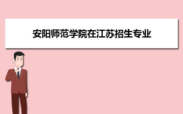 2021年安阳师范学院在江苏招生专业及选科要求对照