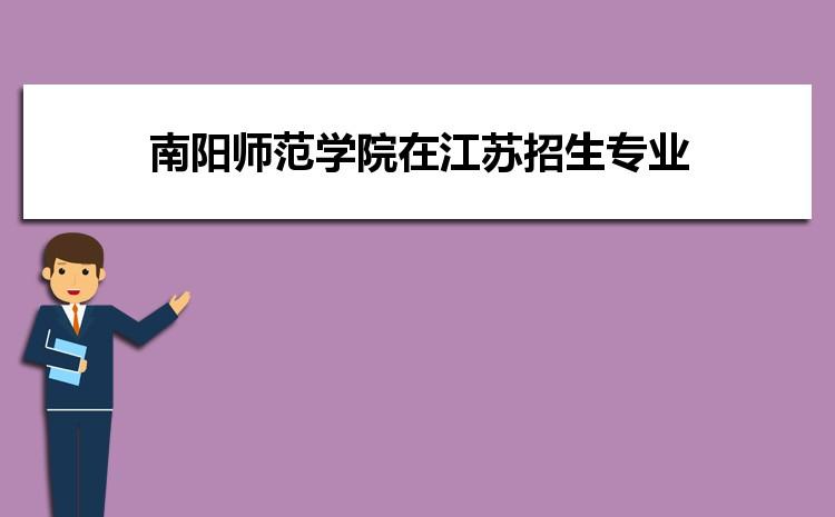 2021年南阳师范学院在江苏招生专业及选科要求对照