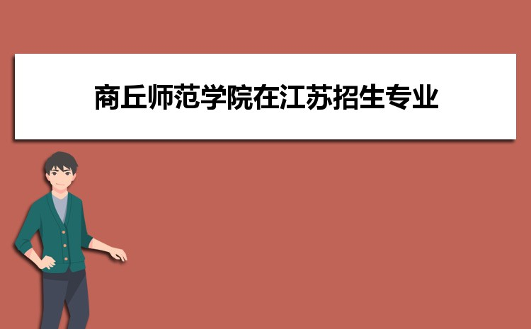 2021年商丘师范学院在江苏招生专业及选科要求对照