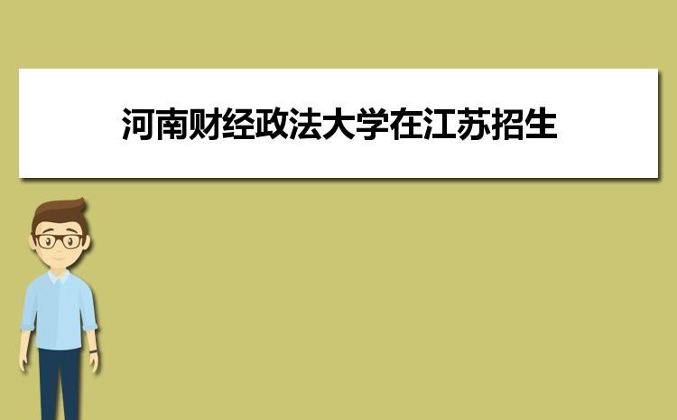 2021年河南财经政法大学在江苏招生专业及选科要求对照