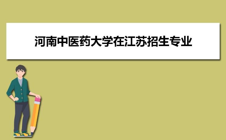 2021年河南中医药大学在江苏招生专业及选科要求对照